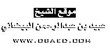 موقع الشيخ/ عبيّد بن عبدالرحمن البيضاني